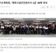 경기도체육회. '체육시설안전관리사 2급' 6…
