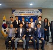경기도체육회-(사)한국체육시설관리협회, 안전…